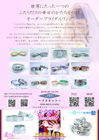 $結婚指輪&婚約指輪の沖縄で上手な見つけ方-ブライダル広告