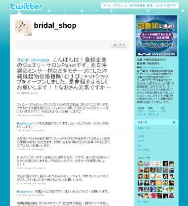 $結婚指輪&婚約指輪の沖縄で上手な見つけ方-結婚指輪 婚約指輪 沖縄 ミンサー 通販 twitter