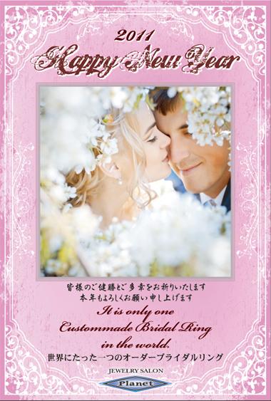 $結婚指輪&婚約指輪の沖縄で上手な見つけ方-2011年賀