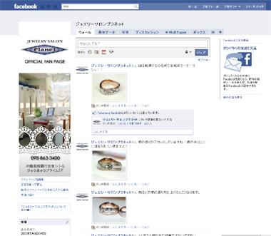 $結婚指輪&婚約指輪の沖縄で上手な見つけ方-facebook