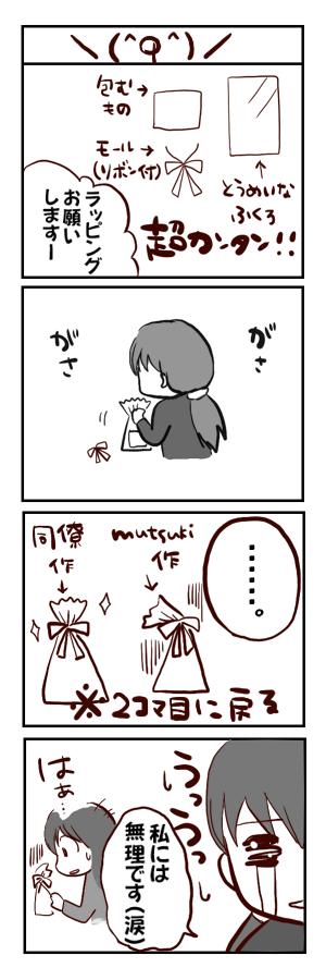 ラクガキ置き場●仮●-4コマ