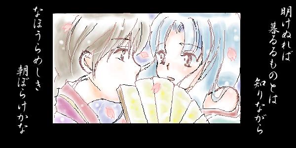 ラクガキ置き場●仮●-源氏物語