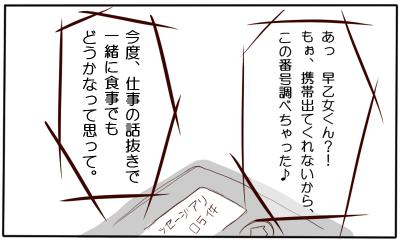 ラクガキ置き場●仮●-イタ乱漫画02