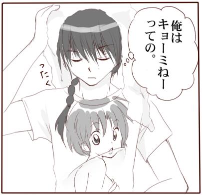ラクガキ置き場●仮●-イタ乱漫画04