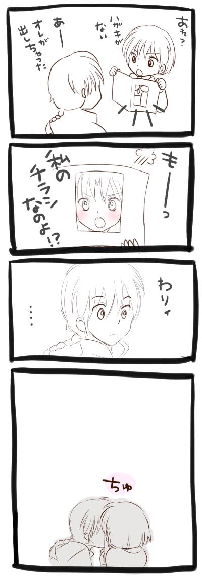 ラクガキ置き場●仮●-4コマ漫画