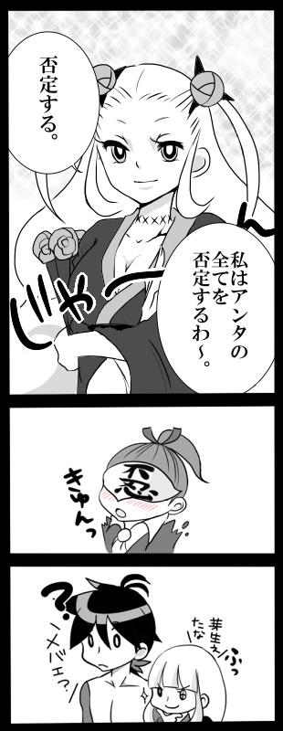 ラクガキ置き場●仮●-否定姫×左右田