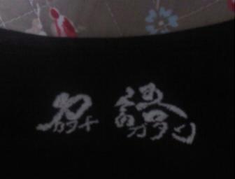 ラクガキ置き場●仮●-刀語刺繍