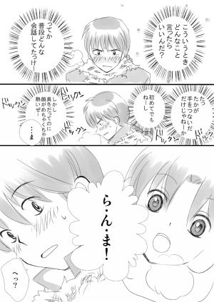 ラクガキ置き場●仮●-002