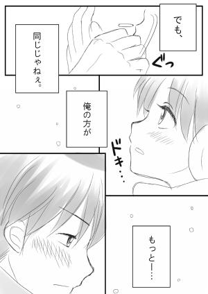 ラクガキ置き場●仮●-008