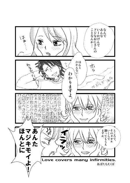 ラクガキ置き場●仮●-兎虎薔薇漫画