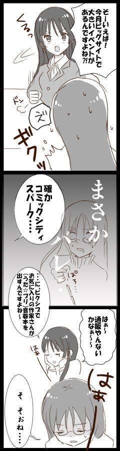ラクガキ置き場●仮●-コマ漫画