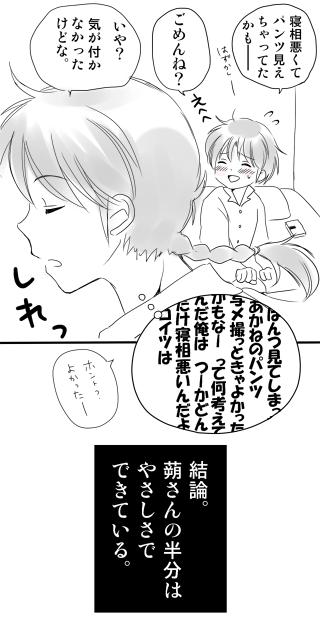 ラクガキ置き場●仮●-漫画