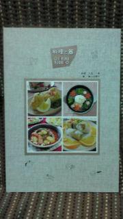 料理と器の本