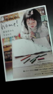 comehome!2011vol26.jpg