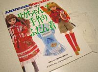 リカちゃんドールブック2