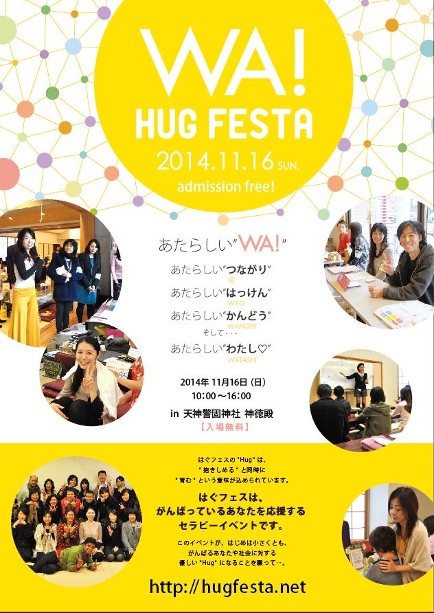 20141116HugFesta.png