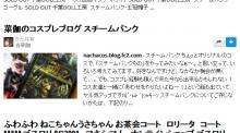 20131128日刊スチームパンクより