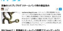 20131202日刊スチームパンクより