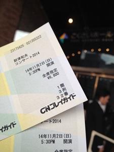 財津和夫コンサート1