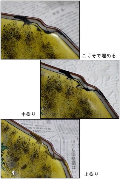 九谷金継ぎ-3