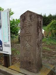 2011_0609_090305-DSC03229道標 (6)