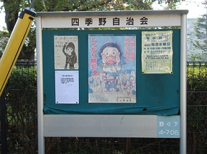2011_1029_084514-DSC04478四季野公園
