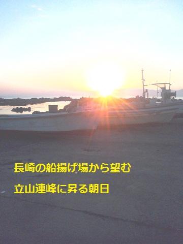 長崎港から望む朝日