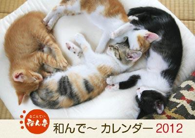 2012_nagontei_calendar-SAMPLE.jpg