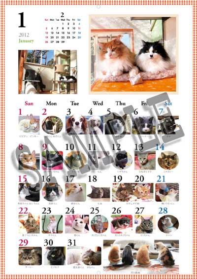 2012_nagontei_calendar_1.jpg