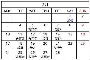 カレンダー2月blog