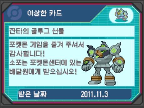韓国ゴルーグ・カード