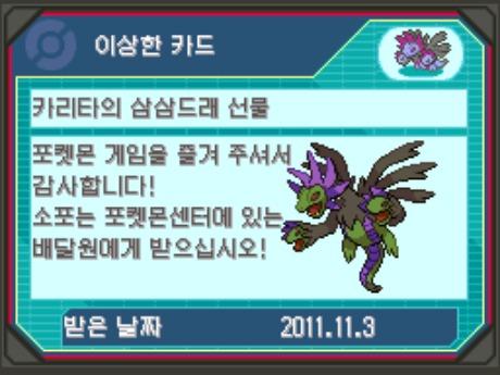 韓国サザンドラ・カード