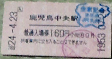 鹿児島切符