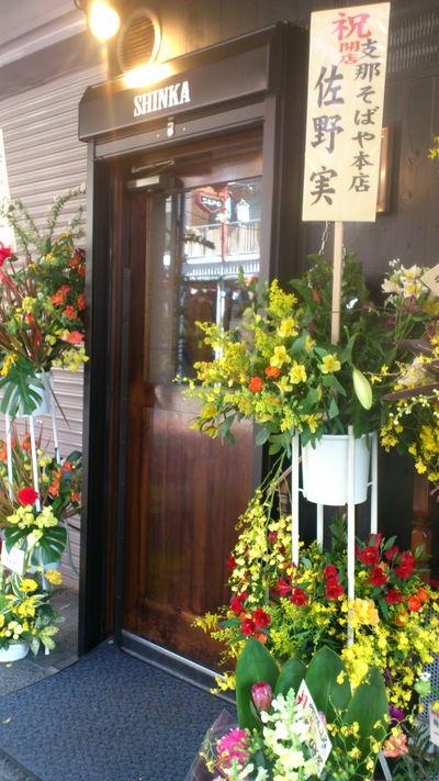 中野汁場 進化(東京都中野区)店頭写真