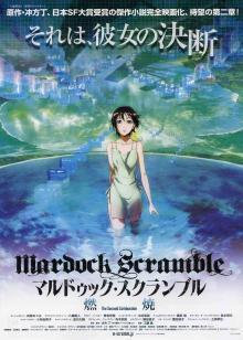 Mardock_Scranble_2チラシ