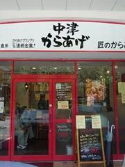 熊本市東部のぶんごや直系 匠のからあげで中津からあげ♪