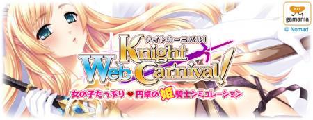 Webナイトカーニバル