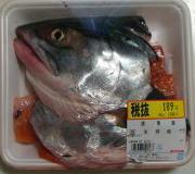 鮭のアラ.JPG