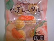 かぼちゃタルト.jpg
