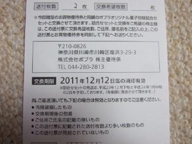 20111109B.jpg