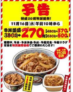 20111110_270円