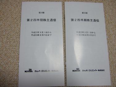 20111110カッパ1