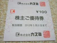2011.11.15カスミ2