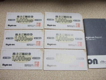20111121ライトオン