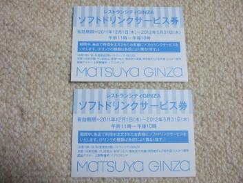 20111122松屋
