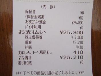 20111204-C (2)