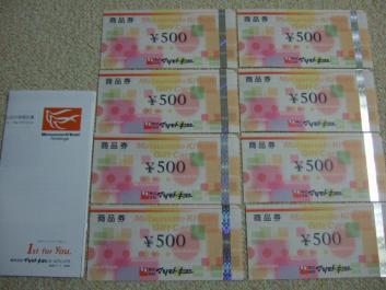 20111205マツキヨ
