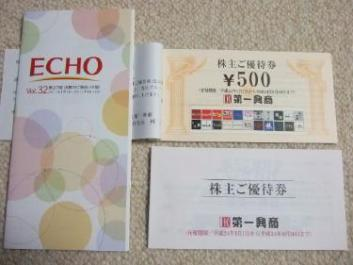 20111205第一興商