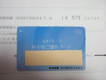 20111208丸井