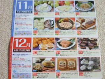 20111210日本エスリードB